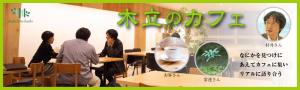 木立のカフェ