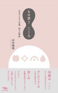 『もの想うこころ』村井雅美著