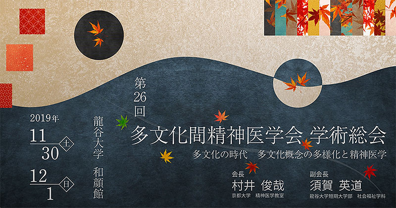 第26回 多文化間精神医学会 学術総会