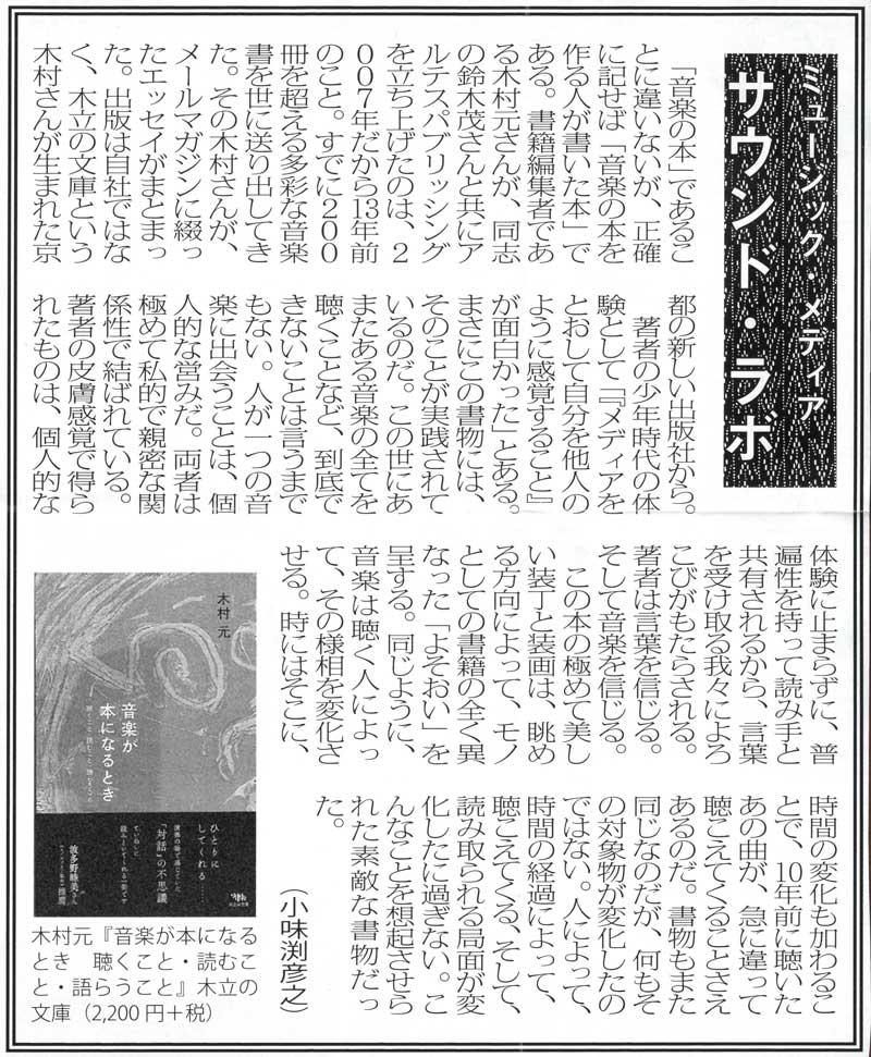 関西音楽新聞 2020年7月1日 関西歌劇団が発行する新聞。評者の小味渕さんは「いずみホール」のステージマネージャーで、音楽評論もしておられます。