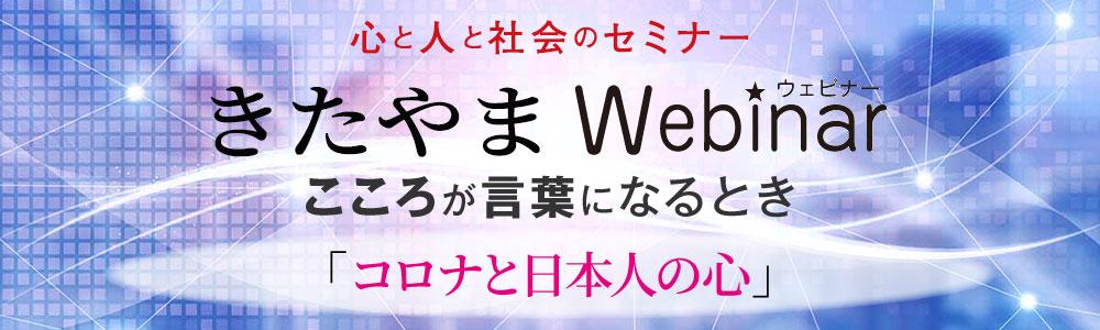 【きたやまWebinar】臨時企画「コロナと日本人の心」